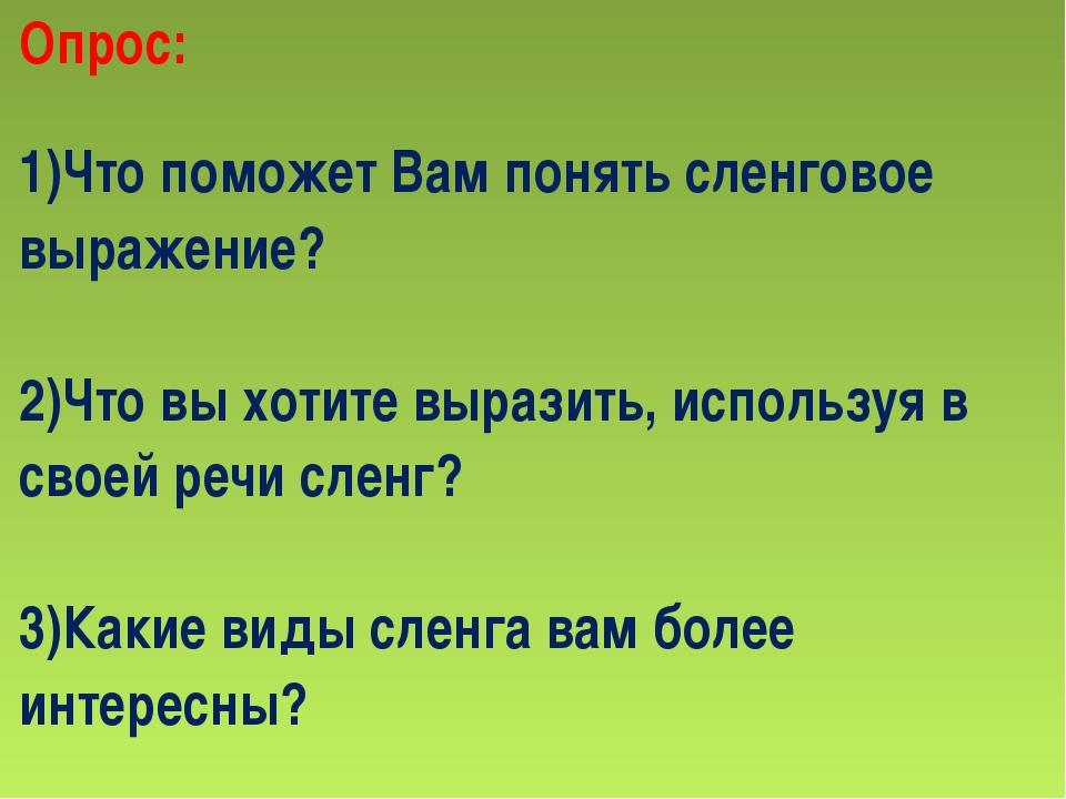 Опрос: 1)Что поможет Вам понять сленговое выражение? 2)Что вы хотите выразить...