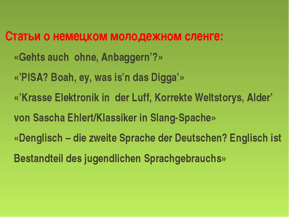 Статьи о немецком молодежном сленге: «Gehts auch ohne, Anbaggern'?» «'PISA?...