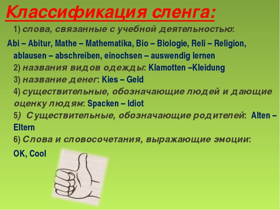 Классификация сленга: 1) слова, связанные с учебной деятельностью: Abi – Abit...
