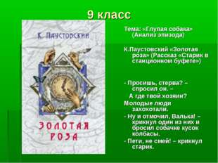 9 класс Тема: «Глупая собака» (Анализ эпизода) К.Паустовский «Золотая роза» (