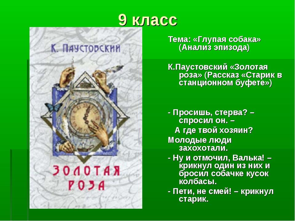 9 класс Тема: «Глупая собака» (Анализ эпизода) К.Паустовский «Золотая роза» (...
