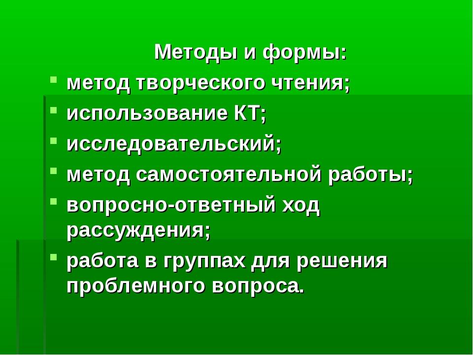Методы и формы: метод творческого чтения; использование КТ; исследовательский...