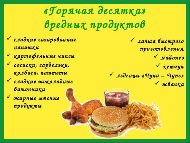 «Горячая десятка» вредных продуктов сладкие газированные напитки картофельны...