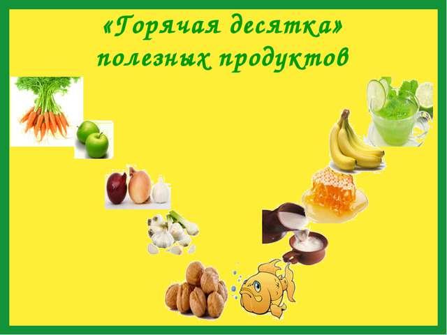 «Горячая десятка» полезных продуктов