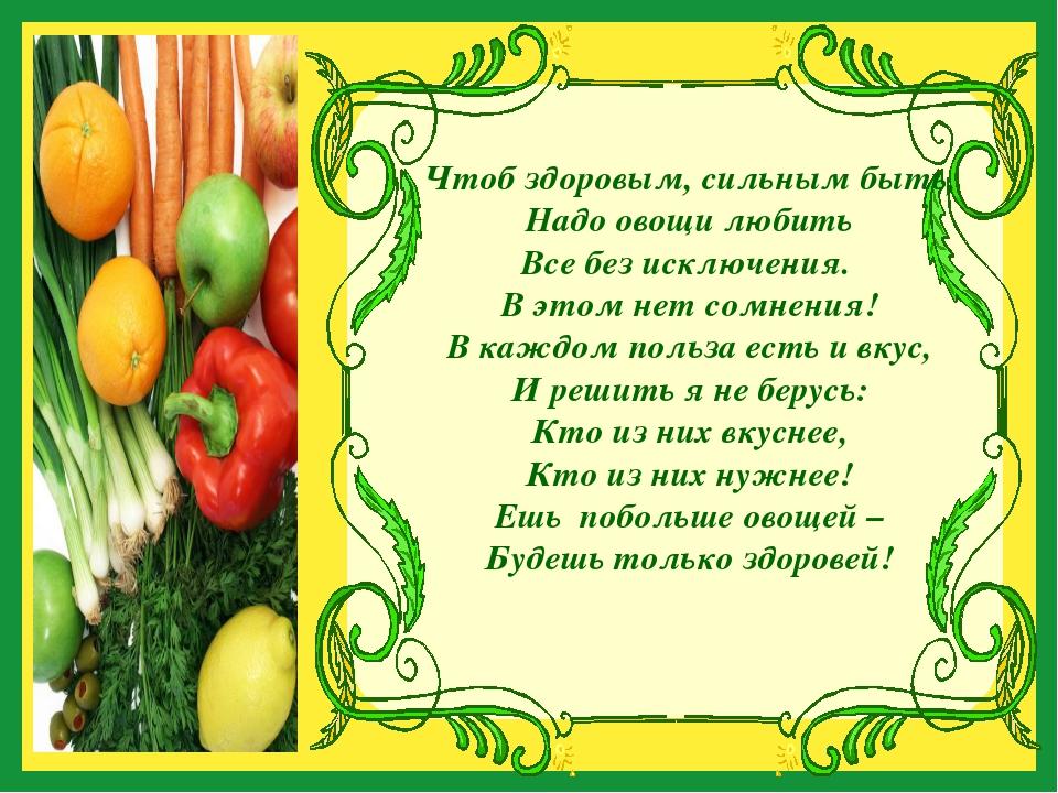 Чтоб здоровым, сильным быть, Надо овощи любить Все без исключения. В этом не...