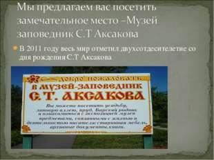 В 2011 году весь мир отметил двухсотдесителетие со дня рождения С.Т Аксакова
