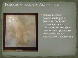 Древен и славен Аксаковский род,в фамилии-тюркские отголоски,так что генеалог