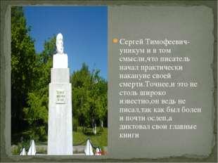 Сергей Тимофеевич- уникум и в том смысли,что писатель начал практически накан