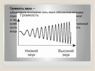 Громкость звука— субъективноевосприятиесилызвука(абсолютная величина сл
