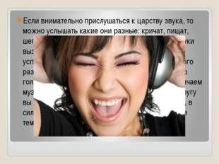 Если внимательно прислушаться к царству звука, то можно услышать какие они ра