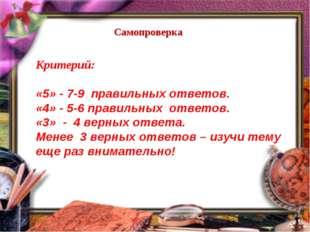 Самопроверка Критерий: «5» - 7-9 правильных ответов. «4» - 5-6 правильных отв