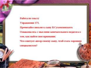 Работа по тексту Упражнение 171. Прочитайте письмо к сыну В.Сухомлинского. Оз
