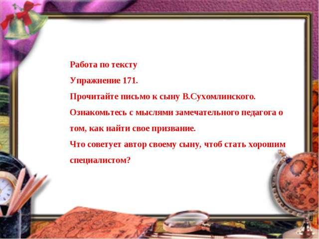 Работа по тексту Упражнение 171. Прочитайте письмо к сыну В.Сухомлинского. Оз...