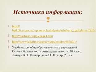 http://bgd.bti.secna.ru/v-pomosch-studentu/uchebnik_bgd/glava-10/10-2-sanitar