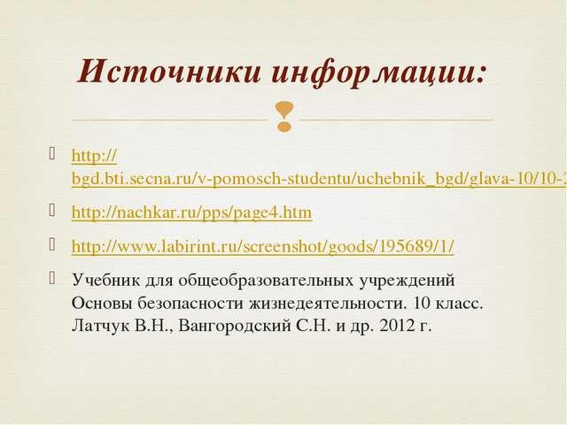 http://bgd.bti.secna.ru/v-pomosch-studentu/uchebnik_bgd/glava-10/10-2-sanitar...