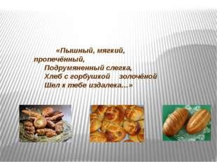 «Пышный, мягкий, пропечённый, Подрумяненный слегка, Хлеб с горбушкойзолоч