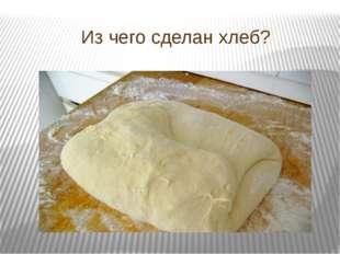 Из чего сделан хлеб?