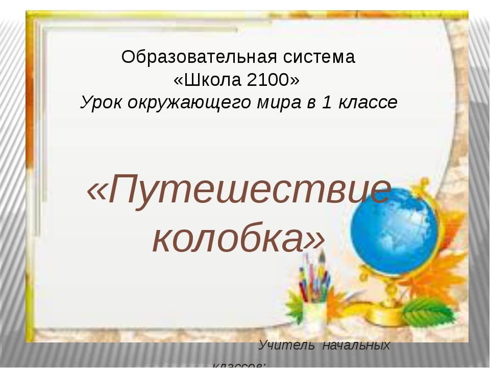Образовательная система «Школа 2100» Урок окружающего мира в 1 классе «Путеш...