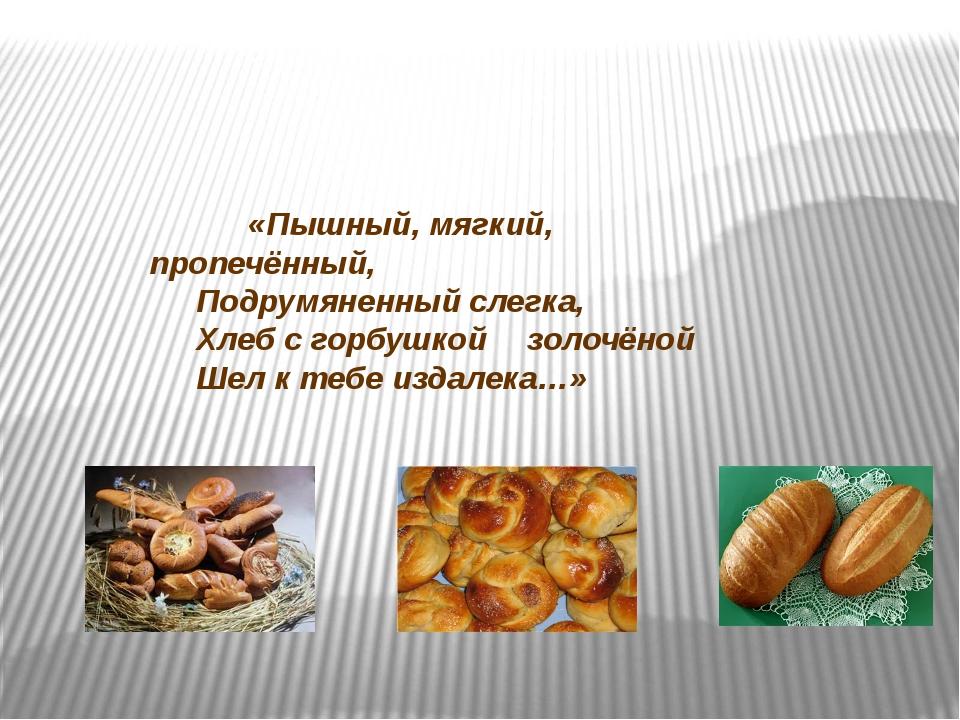 «Пышный, мягкий, пропечённый, Подрумяненный слегка, Хлеб с горбушкойзолоч...