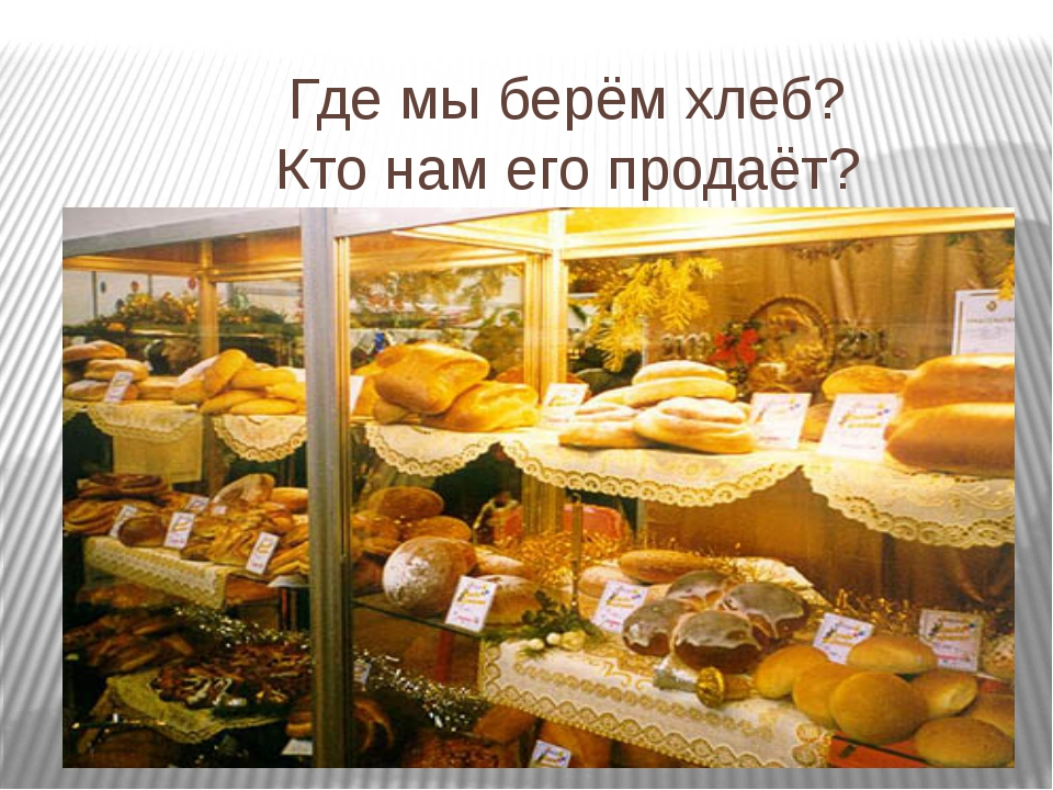Где мы берём хлеб? Кто нам его продаёт?