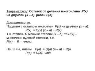 Теорема Безу: Остаток от деления многочлена Р(х) на двучлен (х – а) равен Р(а