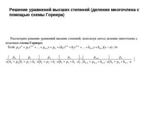 Решение уравнений высших степеней (деление многочлена с помощью схемы Горнера)