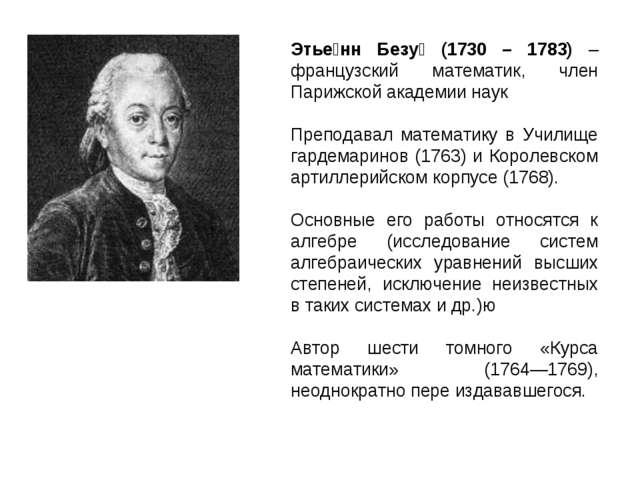 Этье́нн Безу́ (1730 – 1783) – французский математик, член Парижской академии...
