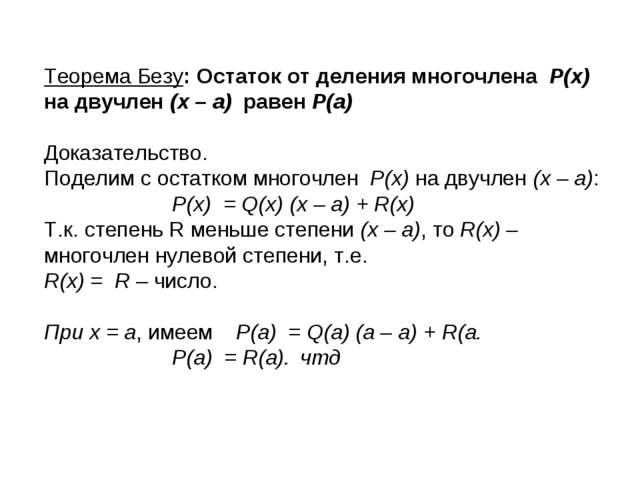 Теорема Безу: Остаток от деления многочлена Р(х) на двучлен (х – а) равен Р(а...