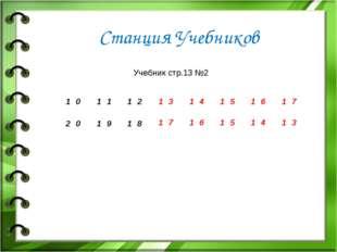 Станция Учебников Учебник стр.13 №2 101112