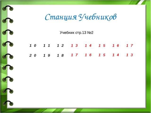 Станция Учебников Учебник стр.13 №2 101112...