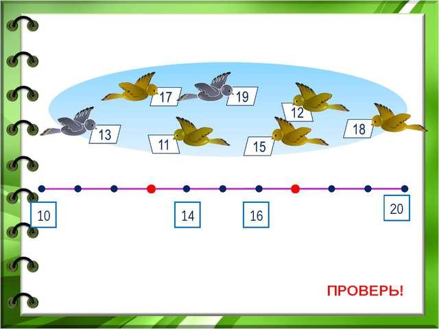 10 20 14 16 ПРОВЕРЬ!