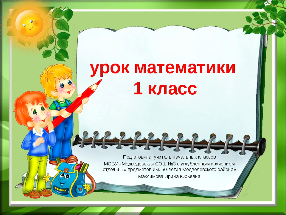 урок математики 1 класс Подготовила: учитель начальных классов МОБУ «Медведев...