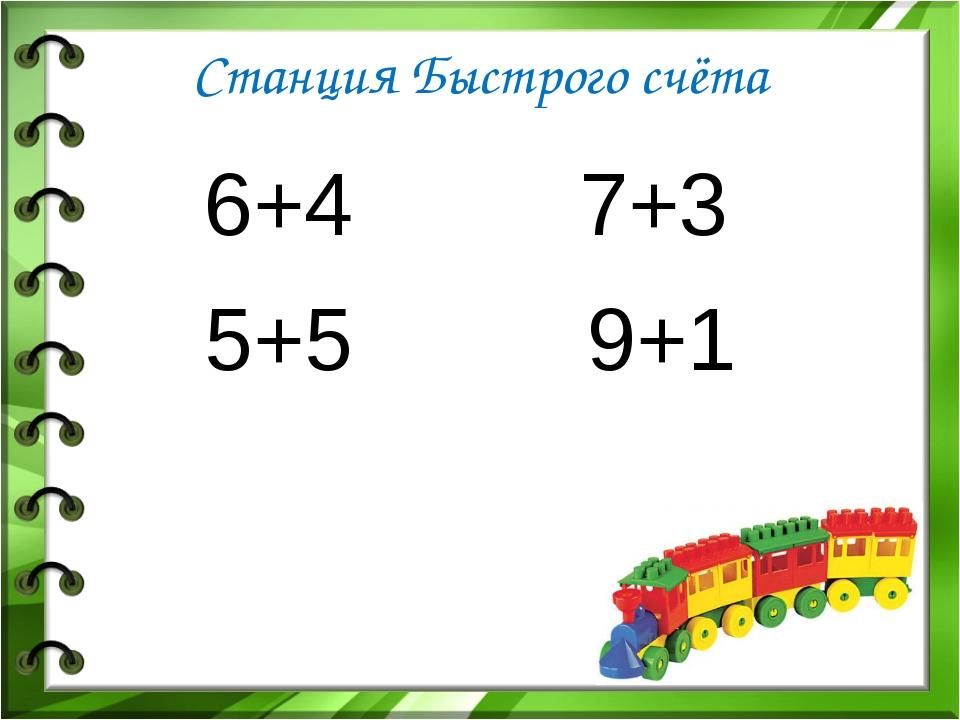 Станция Быстрого счёта 6+4 5+5 7+3 9+1