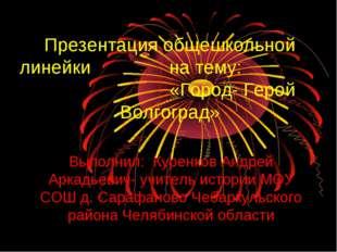 Презентация общешкольной линейки на тему: «Город- Герой Волгоград» Выполнил: