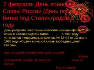 2 февраля- День воинской Славы России (День победы в битве под Сталинградом