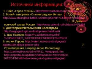 Источники информации: 1. Сайт «Герои страны» http://www.warheroes.ru/Stalingr