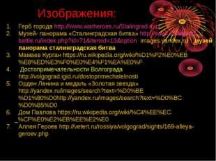 Изображения: Герб города http://www.warheroes.ru/Stalingrad.asp/ Музей- панор