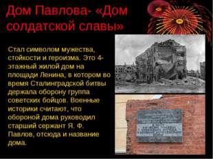 Дом Павлова- «Дом солдатской славы» Стал символом мужества, стойкости и герои