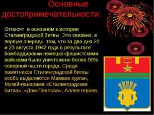 Основные достопримечательности: Относят в основном к истории Сталинградской