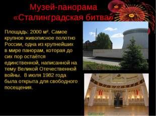 Музей-панорама «Сталинградская битва» Площадь: 2000 м². Самое крупное живопи