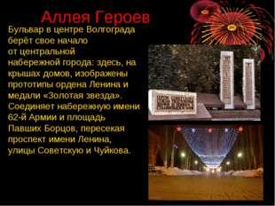 Аллея Героев Бульвар в центре Волгограда берёт свое начало отцентральной наб