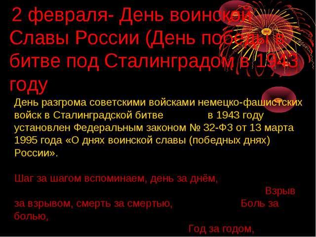 2 февраля- День воинской Славы России (День победы в битве под Сталинградом...