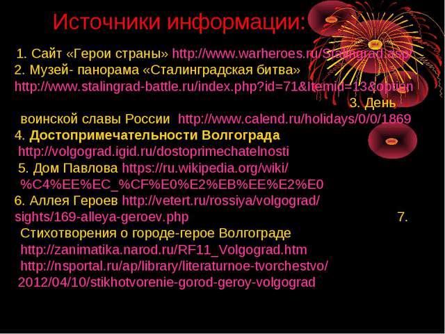 Источники информации: 1. Сайт «Герои страны» http://www.warheroes.ru/Stalingr...