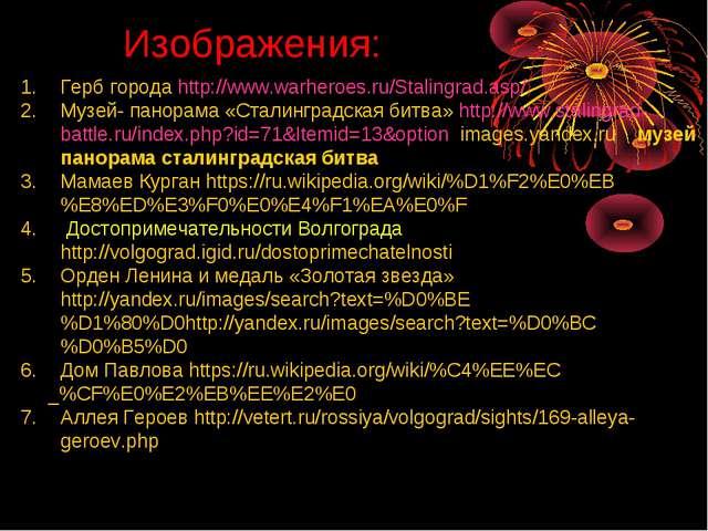 Изображения: Герб города http://www.warheroes.ru/Stalingrad.asp/ Музей- панор...