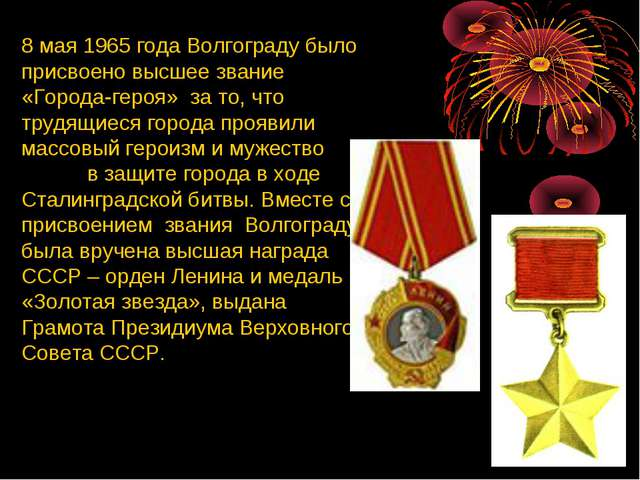 8 мая 1965 года Волгограду было присвоено высшее звание «Города-героя» за то,...