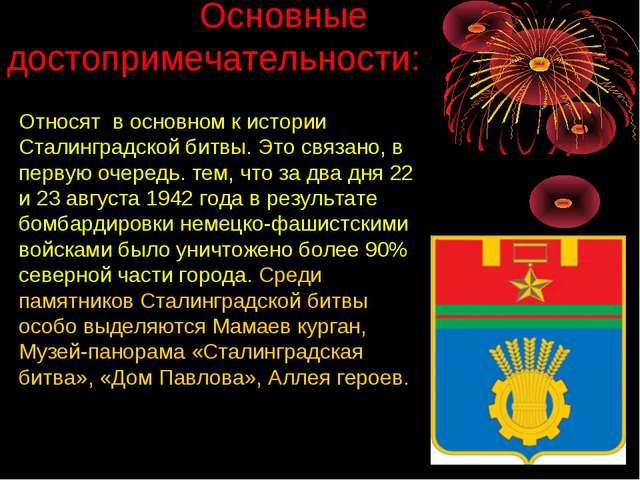Основные достопримечательности: Относят в основном к истории Сталинградской...