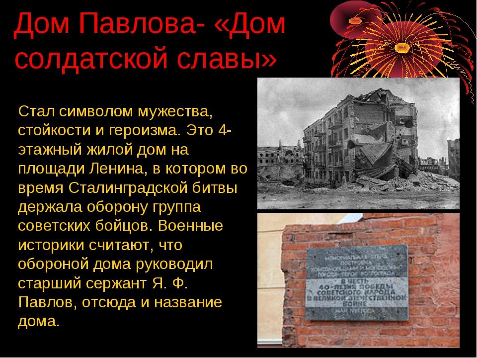 Дом Павлова- «Дом солдатской славы» Стал символом мужества, стойкости и герои...
