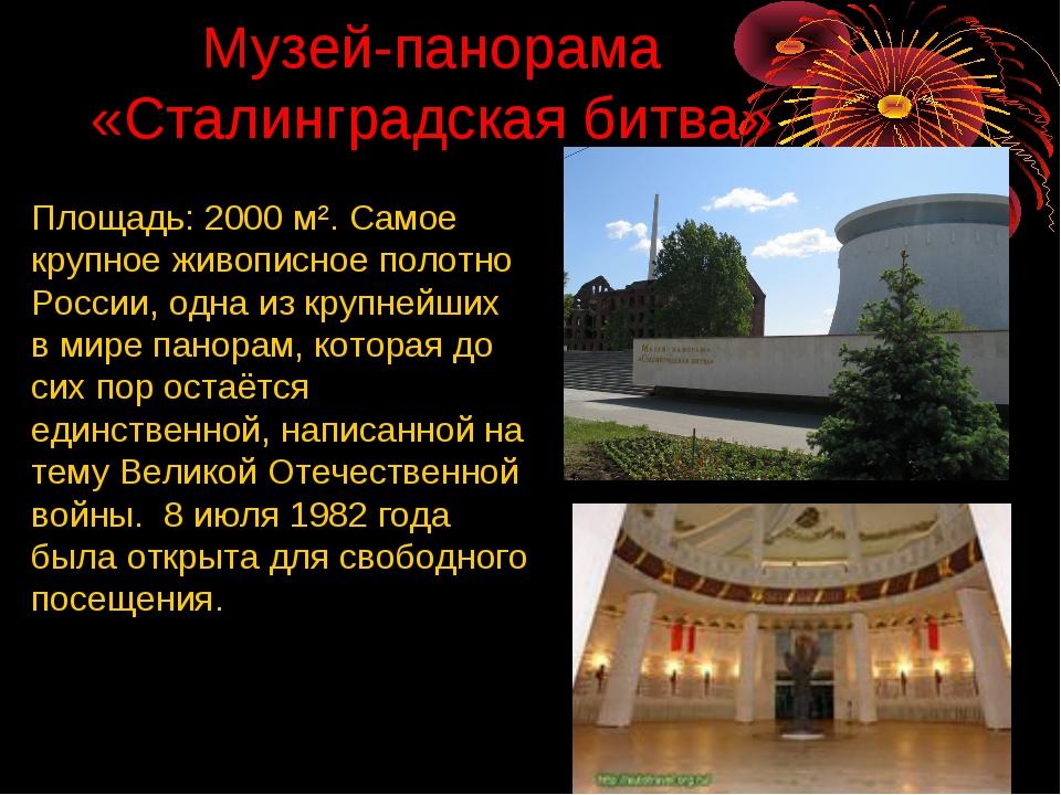 Музей-панорама «Сталинградская битва» Площадь: 2000 м². Самое крупное живопи...