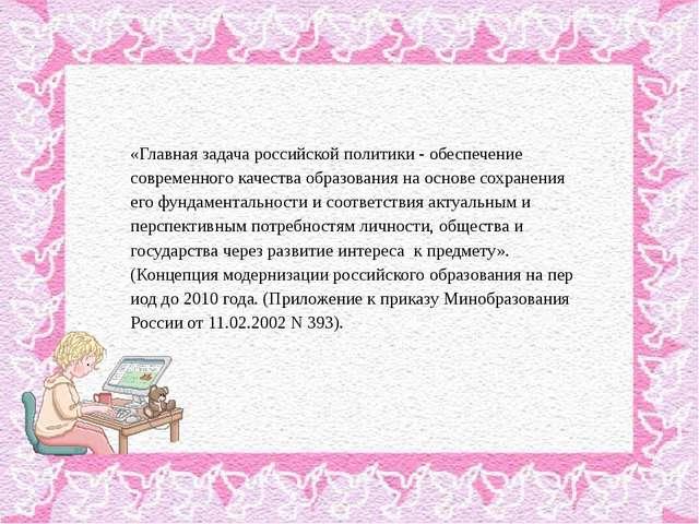 «Главная задача российской политики - обеспечение современного качества образ...