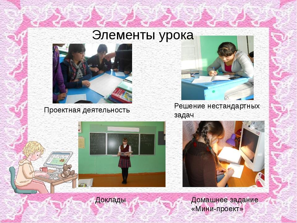 Решение нестандартных задач Доклады Проектная деятельность Домашнее задание «...